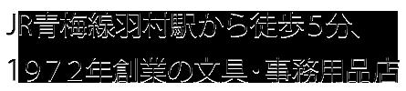 JR青梅線羽村駅から徒歩5分、1972年創業の文具・事務用品店